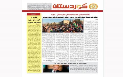 جريدة كوردستان - العدد 621 بالعربي