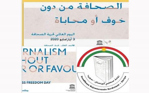 مجلس نقابة صحفيي كوردستان- سوريا يهنّئ الصحفيين بمناسبة اليوم العالمي لحرية الصحافة