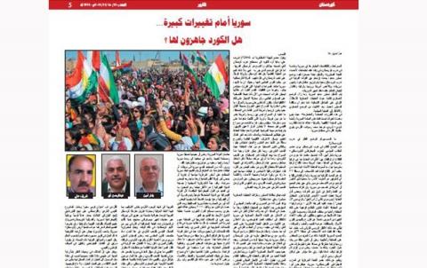 سوريا أمام تغييرات كبيرة... هل الكورد جاهزون لها ؟