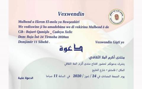 دعوة لحضور افتتاح منتدى أكرم الملا الثقافي في قامشلو