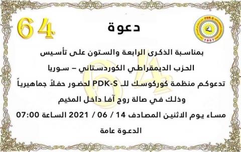 الحزب الديمقراطي الكودستاني – سوريا يدعو للمشاركة بإحياء ذكرى ميلاده في مخيم كوركوسك
