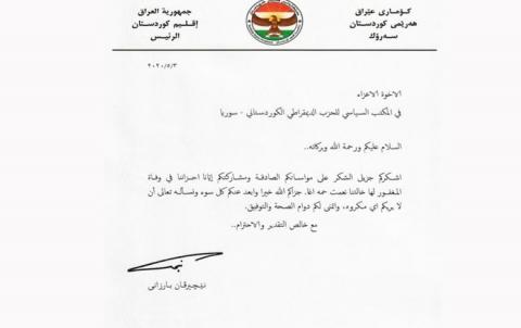 رسالة شكر من الرئيس نيجيرفان بارزاني إلى PDK-S
