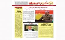 جريدة كوردستان - العدد 624 بالعربي