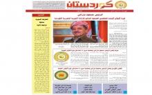 جريدة كوردستان 657 عربي