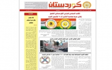 جريدة كوردستان 658 عربي