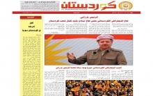 جريدة كوردستان 666 عربي