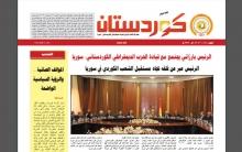 جريدة كوردستان - العدد 611 بالعربي