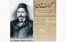Roja Rojnamegeriya Kurdî