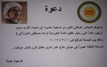Amûde .. Vexwendinek ji bo başdariyê de salvegera 40î ya koçadawiya Barzaniyê nemir