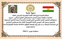 PDK-S salvegera 40 ya Nemir Mela Mustefa Barzanî vedijîne