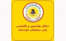 بيان من PDK بخصوص PKK وممارساته