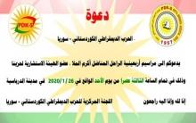 الحزب الديمقراطي الكوردستاني – سوريا يقيم مراسيم اربعينية أكرم الملا في الدرباسية