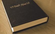 الدستور السوري المستقبلي .. أمام هاجسي التعددية والعنصرية