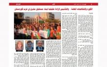 الكورد والتفاهمات المعلنة... والتأسيس لإرادة حقيقية لبناء مستقبل مشرق في غرب كوردستان