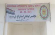 تل تمر... بعد اغلاق دام اربع سنوات المجلس الوطني الكوردي في سوريا يعلن افتتاح مكتبه
