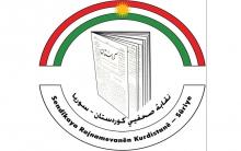 مجلس نقابة صحفيي كوردستان – سوريا يهنئ اتحاد كتاب كوردستان– سوريا بمناسبة انعقاد مؤتمرهم الثاني