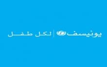 UNICEF behsa komkûjiya der heqê zarokên Efrînê dike