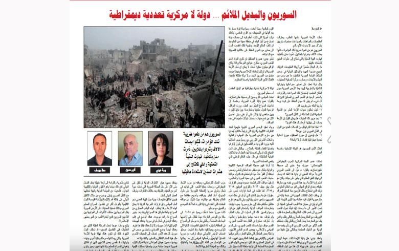 السوريون والبديل الملائم ... دولة لا مركزية تعددية ديمقراطية